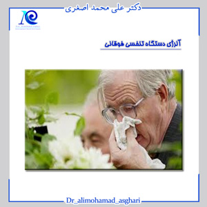 آلرژی دستگاه تنفسی فوقانی