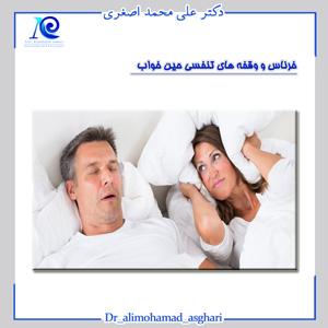 خرناس و وقفه های تنفسی حین خواب