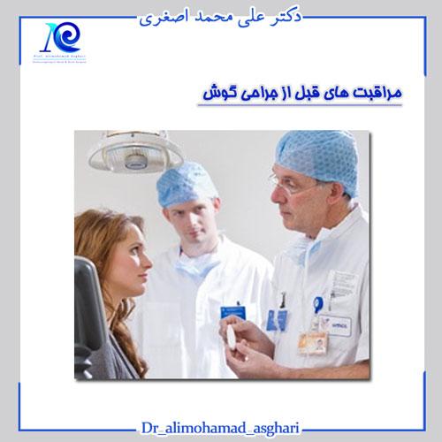 مراقبت های قبل از جراحی گوش