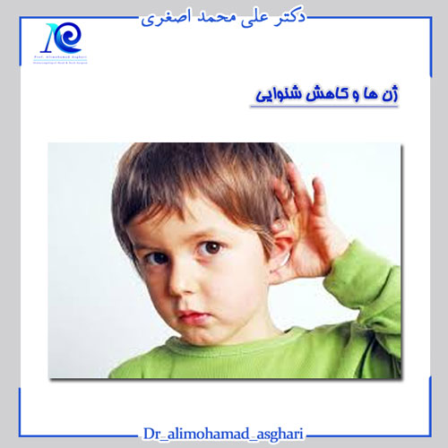 ژن ها و کاهش شنوایی